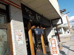 坂を上っていくと、亀や天ぷら店があり、そこで揚げ饅頭を買いました。 前に来た時、美味しかったので。 11月30日まで、小諸市はペイペイで支払うと、20%戻りをやってました。 しかし、こちらでは、キャンペーンをやっていなく、残念。