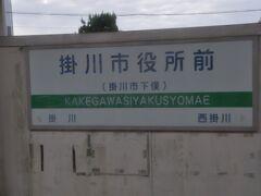 掛川市役所前駅