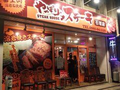 栄えある?石垣島最初の食事は、昨今噂になっている沖縄発のステーキレストラン『やっぱりステーキ』にしました。 東京には上陸したようですが、信州に来ることは無いだろうしね