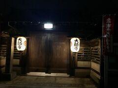 酔い覚ましがてら、夜の城外を散策。 お参り出来なかったけれど、日本随一の寝弘法さん奉安の寺だそう。