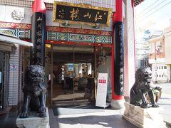 中国菜館 江山楼 中華街新館