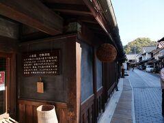安芸の小京都・たけはらの街並み