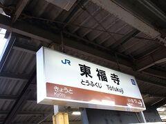 ココで下車の方が多かった「東福寺」駅、京阪に乗り換えます