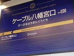 「ケーブル八幡宮口」駅です.