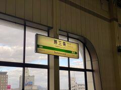 燕三条駅に到着です。。。