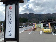"""お腹も大満足したので、新潟行きの電車が来るまで散策~  ってさっき通り過ぎて来た""""おもてなし広場""""へ来ました。。。 小さな道の駅みたいな感じかしら・・"""