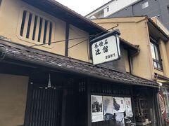 京都東山三条にある 「辻留」  いちど食べてみたかったのよね 8日前の予約必須