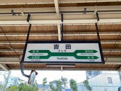 吉田で越後線に乗り換えて新潟へ向かいます。。。