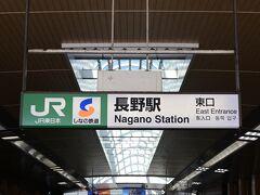 特急しなの名古屋行きで松本に行きます。みどりの窓口のお姉さんがお得な周遊プランを教えてくれました。