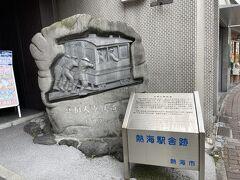大江戸温泉近くの熱海駅舎跡。看板と案内板だけでした。