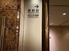 ホテルメトロポリタンの2階はJR長野駅への連絡通路と直結です。