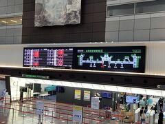11/26(木)、1日目。東京はこの季節にしては少しあったかめ。 今回はJAL利用なので羽田空港発です。 国内線の羽田利用、7年ぶり。  このご時世ということでガラガラ。欠航祭り。うーん寂しい感じ。