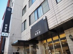 <松貴堂> 女二人が歩くと、本当に進まない(;^_^A 美味しそうなお店があったので入ってみることに♪