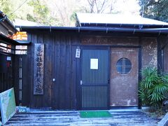 <亀山社中資料展示場> こちらはコロナの関係か休館