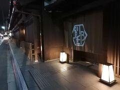 京都から地下鉄で烏丸御池→本日のお宿 三井ガーデンホテル新町別邸に到着。 一見 町屋風で看板も大きく出していないので、通り過ぎそうになりました。 周囲には、昔から残っている町屋があり、ホテルもうまく溶け込んでいます。
