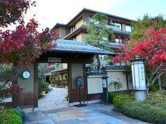 11月30日(Mon) 京都嵐山温泉 花伝抄 https://www.hotespa.net/hotels/kadensho/  只今16:00といったところ。今日は1日まやこに車で行きたいところに連れて行ってもらって、わざわざこの嵐山まで送ってきてくれました。まやこ、ホントにありがとう♪ でもまた明後日会えるねぇ~!!気を付けて帰ってね。