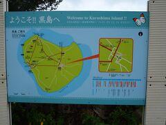 約30分ほどで黒島に到着 雨も止んでいたのでレンタサイクルでも・・  と思ったのですが、どこも開いていませ~ん 結局トボトボと歩く事にしました