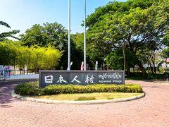 ◆日本人村に到着 意外とタイ人観光客が多くてびっくり