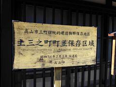 宮川朝市が行われている場所の南側市街に、飛騨高山の伝統的な町並みが保存されています。