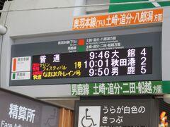 秋田駅。「秋田港」の行先表示が目新しい。 しかしこの「マリンフェスティバル1号」の席を確保しているものの、撮り鉄もしたいので往路は放棄(パック商品ゆえ復路のみの購入は不可)。一本前の大館行きの普通列車で土崎まで行き、そこから秋田港まで歩くことにした。