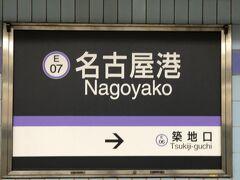 名古屋港駅 (名古屋市営地下鉄)