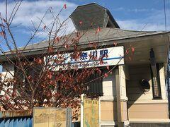 午前11時13分 京急神奈川駅をスタート。 東京で用事を済ませた後、今回残りの時間は東海道歩きをしようと思いました。 歩くなら、東京か神奈川の区間。 散歩程度でと考えていたので、神奈川宿から保土ヶ谷宿の短い区間を歩くことに決めました。 今まで近場を歩いていたので問題はなかったのですが、そろそろ遠方区間も視野に入れる必要があり、となると気になるのは費用の問題。 お金をかけずに出来る旅ということで東海道歩きを始めましたが、私のようにチマチマ細切れに歩いていたら、逆に費用がかかるのでは?と今頃になって思い始めました。 そこで何気に見つけたのが、JR発行の「青春18きっぷ」です。 青春18きっぷを使って旅行している旅行記はよく見かけていましたが、青春18きっぷって年齢制限はないのかなぁとぼんやり思っていました。 ところが、調べてみると年齢制限はないことが判明。もとは、学生の帰省時期に合わせて安く設定してあるようですが、大人でも使えるのです。 ということで、これを使わない手はありません。 ちょうど冬季の青春18きっぷの販売が開始され、12月10日から利用できるということだったので早速購入し、今回から利用することにしました。 青春18きっぷには安く使える分、色々制限はあります。 例えば、新幹線には乗車出来ません。青春18きっぷの他に特急券を購入すれば新幹線に乗車できるわけではありません。普通に乗車券と特急券が必要です。 ちなみに青春18きっぷは、12050円で5日分使えます。5日は連続している必要はなく、期間内であればどの日でもOK。全国のJR各線で利用できますが、私鉄は利用できません。5日で12050円ということは、1日あたり2410円ですから、それ以上かかるところを利用すれば元は取れます。 今回、私は行きの新幹線乗車区間は利用しませんでしたが、他は全て利用しました。普通に支払ったら3970円かかったところを、青春18きっぷのおかげで1560円浮きました。 というわけで、青春18きっぷが利用できる期間は、なるべく遠方の東海道歩きに使いたいと思います。