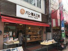 シャトレ・キムラヤ 事前の下調べで人気のパン屋さんということだったので、立ち寄ってみました。 やはり人気店ですね、狭い店内にお客さんがたくさん!ちょっと密状態だったような。。 種類はたくさんあって目移りしてしまいそうですが、購入したものの中で特に美味しかったものを記しておこうと思います。  ☆横浜開港カレーぱん・・・翌日食べましたが、油っぽくなくサクサク食感。具もたっぷり入っていて美味しかった。 ☆松原あんぱん・・・このお店の名物らしい。粒あんがたっぷり入っていてめちゃくちゃ美味しい♪銀座の木村屋のあんぱんより美味しいかも。 ☆コーヒーあんぱん・・・これを買っている人が多かったので、私も買ってみることにしました。中にホイップクリームとコーヒー風味の餡子が入っていて、甘すぎず美味しい♪ ☆極上食パン・・・600円でしたから、いわゆる高級食パンなんでしょうか。 トーストするとカリッカリで美味しい♪  近くにあれば絶対通っていると思う。中々行くことは出来ないけど、また行きたいなぁ。