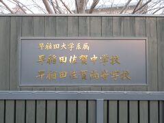 早稲田佐賀中・高等学校