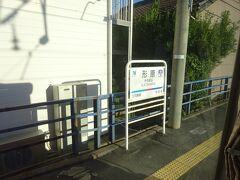 形原駅。 写真に撮れなかったけど、相対式ホームのすれ違いができる駅。