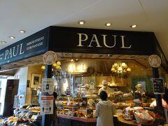 PAUL アトレ四谷店