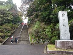 霧島神宮へ参拝。