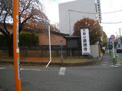 世田谷線宮の坂駅から城山通を歩いて数分。豪徳寺の大きな看板が見える。