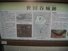豪徳寺前から城山通を歩くと、隣りに世田谷城跡がある。吉良氏が治めたという。忠臣蔵の吉良氏とは先祖は同じだが別系統。