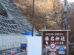 榛名山上の神社へ行く人に会いました