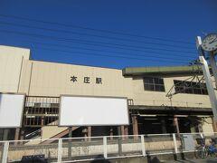 本庄駅から路線バスで山の方に向かいます