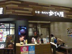 途中、NEOPASA岡崎で休憩と食事。