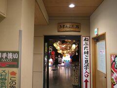 """16:35 『津軽藩ねぷた村』に移動してきました。ずっと""""ねぶた村""""だと思っていたのですが、""""ねぷた村""""です。青森が""""ねぶた""""で、弘前が""""ねぷた""""になるそうです。"""