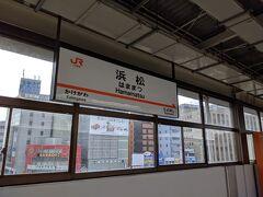 2時間弱で浜松駅に到着です。
