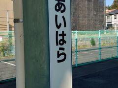 自宅最寄り駅から町田経由で、横浜線相原駅に降臨。