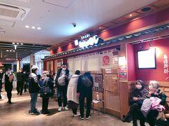 金沢の寿司を食おうと思ったが、かなり混んでいるのであきらめた。。