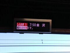 名古屋駅です 7時50分発のしらさぎに乗って行きます  名前のついた電車に乗って行くことを実感して、旅行のワクワク感一気に上昇↑↑↑
