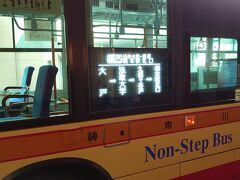 乗ってきた神奈中バス