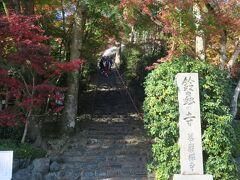 鈴虫寺  臨済宗に属する禅寺で正式名称は「妙徳山 華厳時」  ここでは4000匹以上の鈴虫が飼われていて 一年中鈴虫の音色を聞くことが出来るから鈴虫寺と 呼ばれているのだそう。