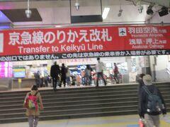 ここで京急線に乗り換えます。