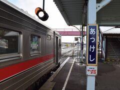 列車は定刻に厚岸駅に到着しました。柱の駅名表示がなんだか懐かしい感じ。 跨線橋を渡り、改札を抜けてしばし駅前をぶらぶら。牡蠣飯で有名な氏家待合所を覗くと今日はお休み。かきめし弁当食べたかったなぁ。