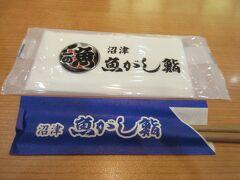 沼津・ 魚がし鮨 と記されています。