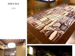 南禅寺 菊水 https://kyoto-kikusui.com/restaurant/  呉服商・寺村助右衛門の別邸だったところが、現在は料理旅館として営業されている菊水。 私はここで明日の朝食用にお弁当を頼んであります(笑)受け取り時間より少し早く着いてしまったので、ちょっとだけ待たせて頂きました。