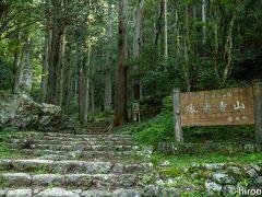 鳳来寺山の山道入り口。ここから1425段が始まります。