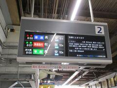 2駅目の鶴橋で、8時57分発の快速急行松阪行きに乗り換えます。
