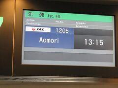 JALの青森空港行きに乗ります。